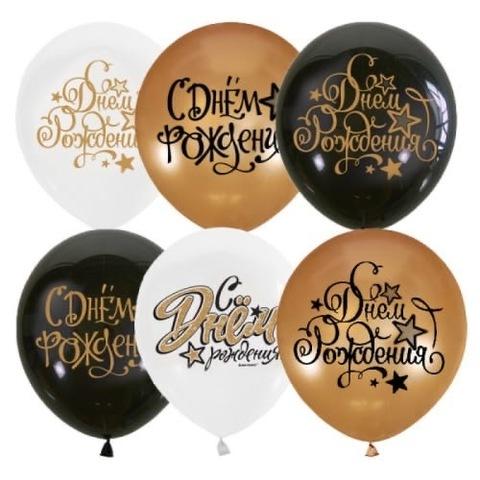 Воздушные шары Др Черно-бело-золотые