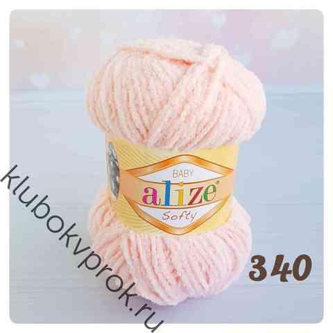 ALIZE SOFTY 340, Пудра