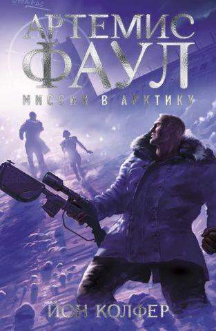 Артемис Фаул. Миссия в Арктику. Книга 2