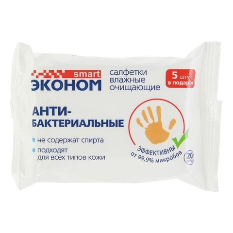 Салфетки влажные Эконом Smart №20 антибактериальные 20шт