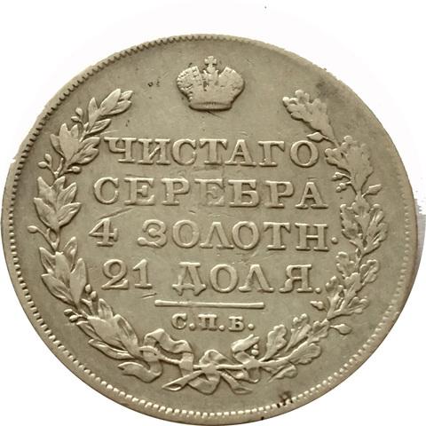 1 рубль 1827 год. Николай I. Орел с опущенными крыльями (Масонский орел)