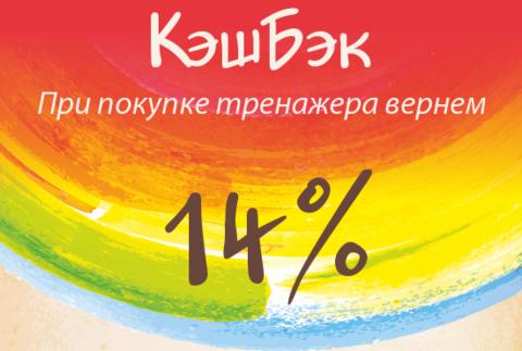 Сертификат на КэшБэк 14% (150002553)