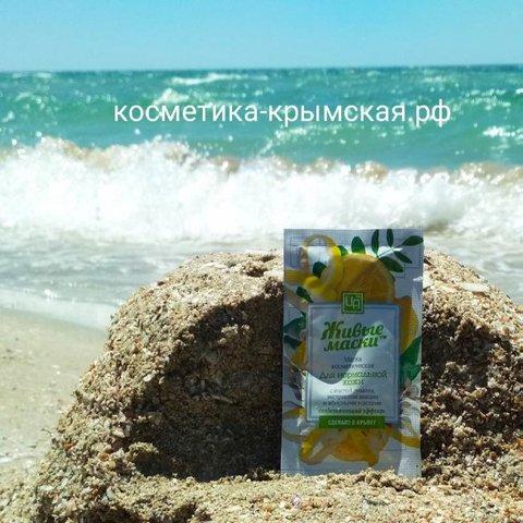 Маска в пакетике с пастой лимона для нормальной кожи™Царство Ароматов