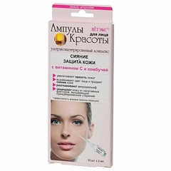 Сияние + защита кожи с витамином С и комбучей, 10шт*2мл Ампулы красоты