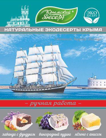 Восточные сладости - Крымский экодесерт «Севастополь. Парусник»