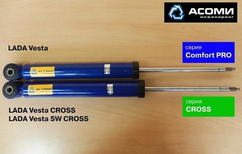 Амортизаторы задние АСОМИ серия CROSS для Lada Vesta Cross
