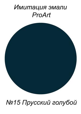 Краска для имитации эмали,  №15 Прусский, США
