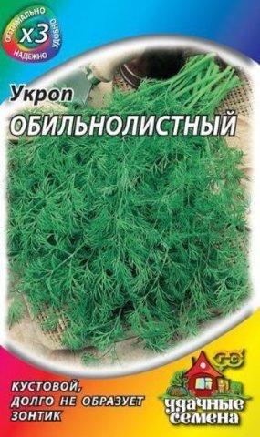 Укроп Обильнолистный 2,0г ХИТх3