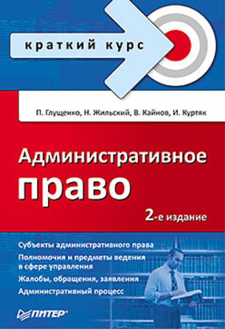 Административное право. Краткий курс. 2-е изд.