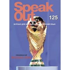 Speak Out 01(125)/2018