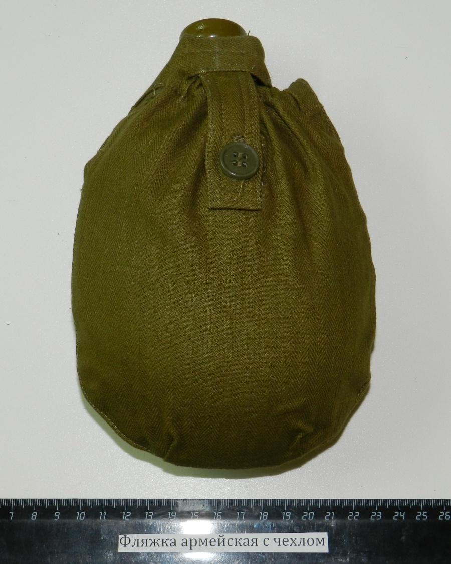 Фляжка армейская с чехлом