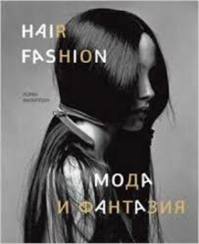 Мода и фантазия