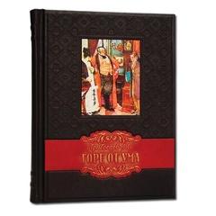 Элитная книга А.С. Грибоедов