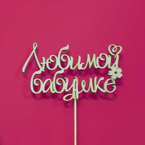 Топпер ДекорКоми из дерева, Надпись на палочке Любимой бабушке