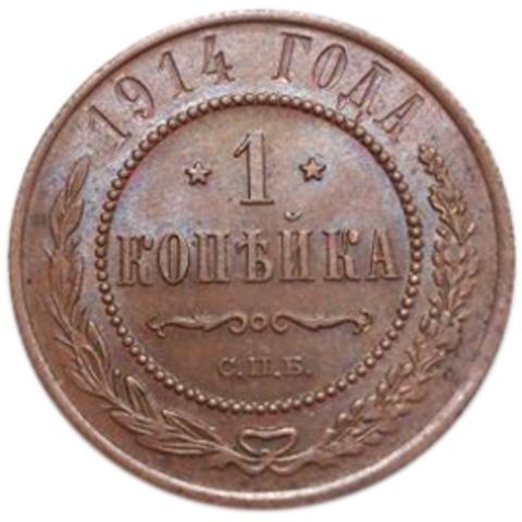 1 копейка. Николай II. СПБ. 1914 год. UNC