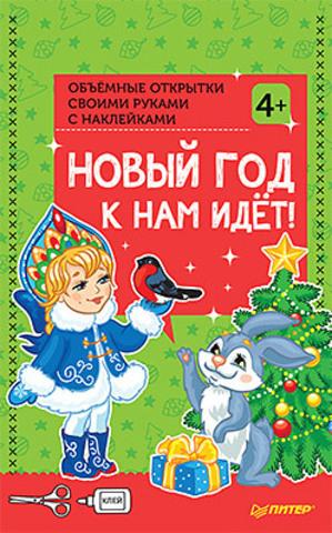 Объемные открытки своими руками с наклейками. Новый год к нам идёт! 4+