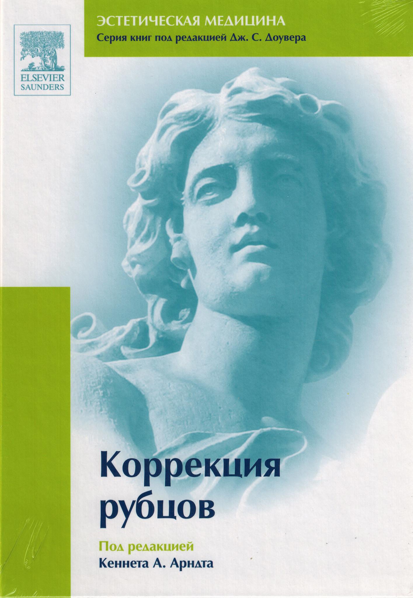 Пластика Коррекция рубцов kr_0001.jpg