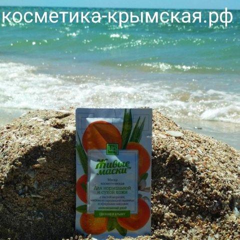 Маска с пастой моркови для нормальной и сухой кожи™Царство Ароматов