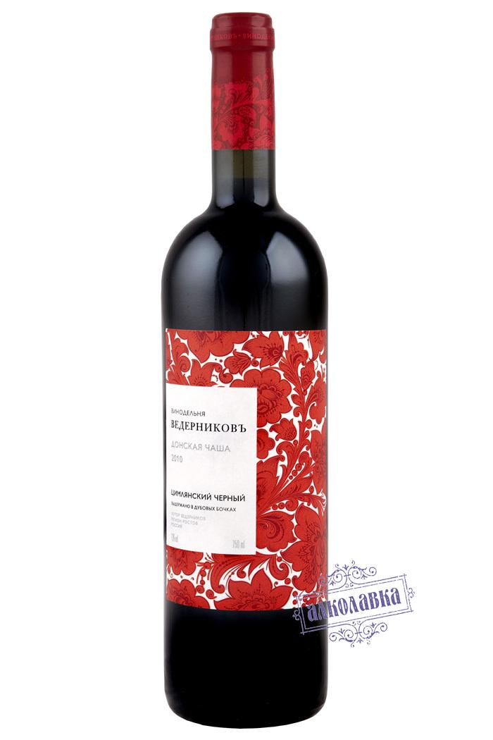 Вино Ведерников Донская Чаша Красная, выдержанное в дубе. 0,75 л.