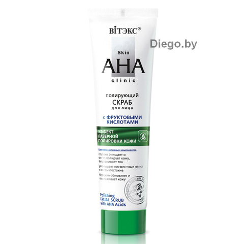 Полирующий скраб для лица с фруктовыми кислотами , 100 мл ( Skin AHA Clinic )