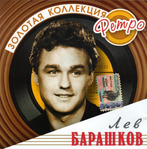 БАРАШКОВ, ЛЕВ: Золотая Коллекция Ретро