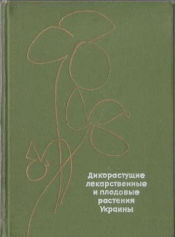 Дикорастущие лекарственные и плодовые растения Украины