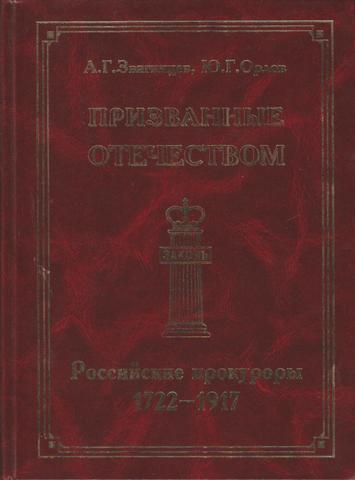Призванные Отечеством. Российские прокуроры 1722 - 1917