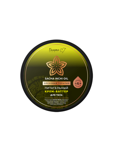 Питательный крем-баттер для тела Ореховая терапия , 200 гр ( Sacha Inchi Oil Ореховая терапия )