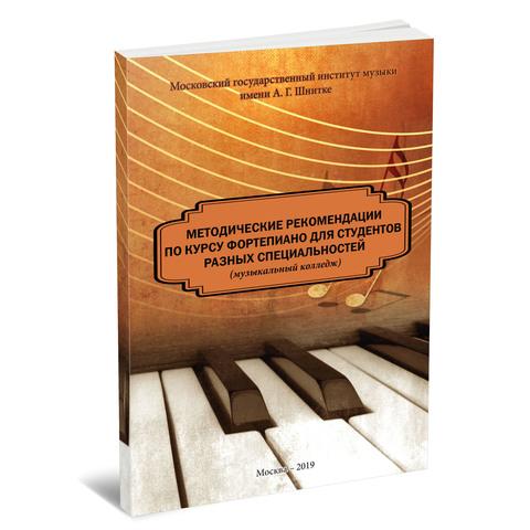 Методические рекомендации по курсу фортепиано для студентов разных специальностей