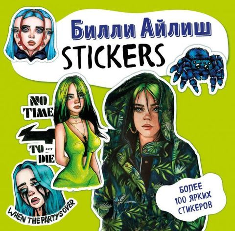 Билли Айлиш. Billie Eilish Stickers