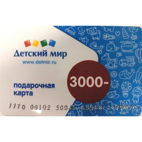 Карта подарочная Детский мир номиналом 3000 рублей