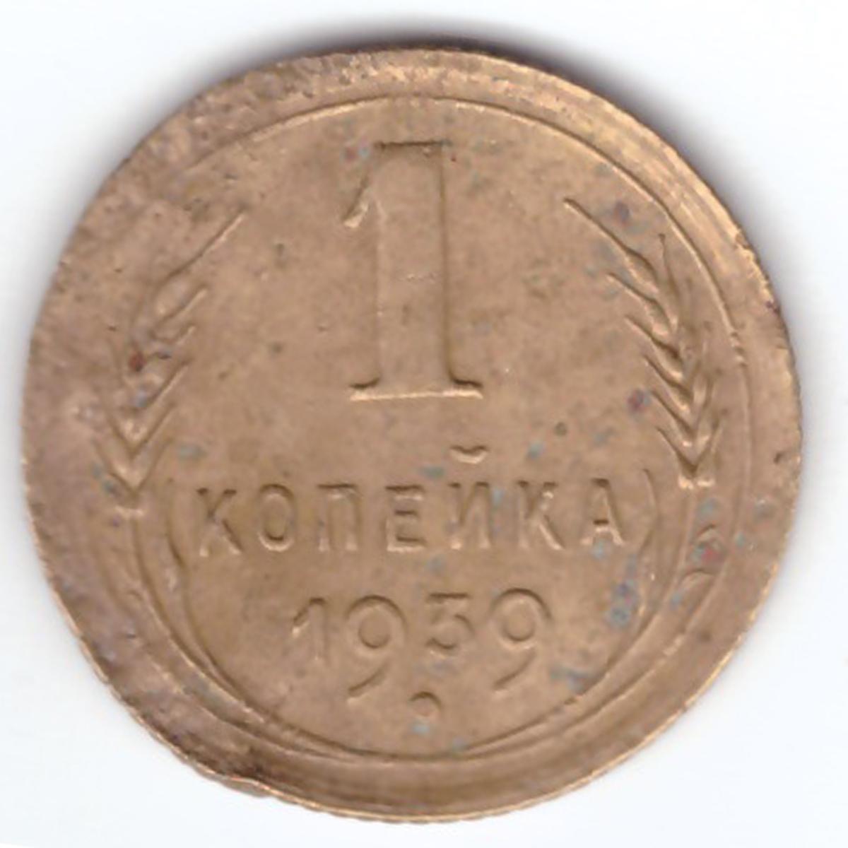 1 копейка 1939 F