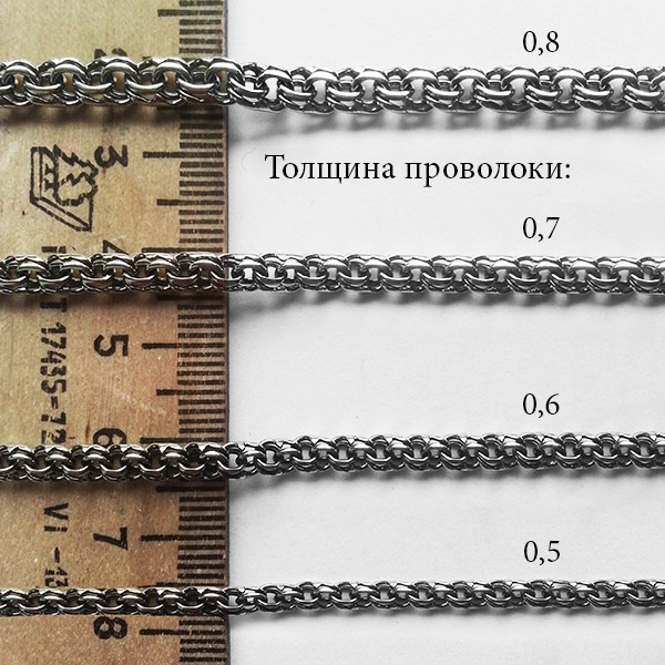 Цепь серебряная бисмарк 0,6 / 70см