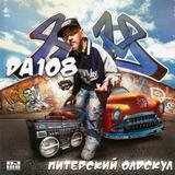 DA 108 / Питерский Олдскул (CD)