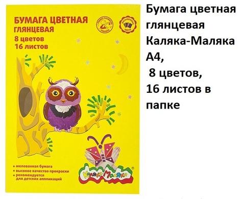 Бумага БЦМКМ16 цв. 1-стор. Каляка-Маляка