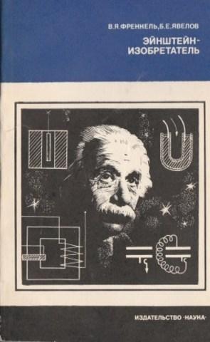 Эйнштейн - изобретатель