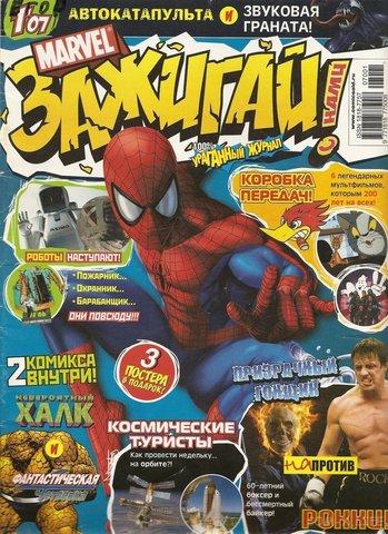 Marvel: Зажигай с нами! №1'07