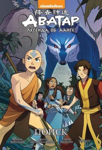 Аватар: Легенда об Аанге. Книга 2. Поиск (твердый переплет)