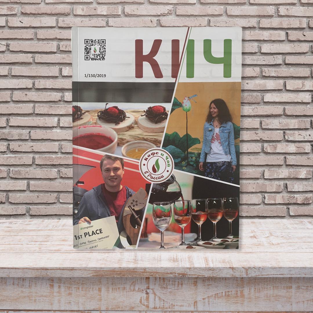 Кофе и Чай в России (КиЧ) №1-2019 (электронный)