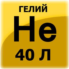 Гелий газообразный марки