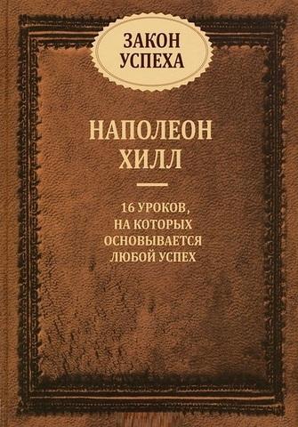 Закон успеха Наполеон Хилл книга по практической психологии