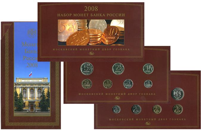 Годовой набор монет Банка России, 2008 год. ММД, в официальных буклете Гознак