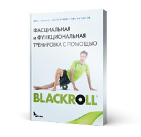 Книга «Фасциальная и функциональная тренировка с помощью BLACKROLL®»
