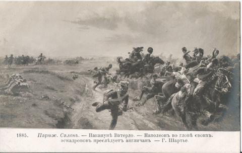 Париж. Салон. - Накануне Ватерлоо. - Наполеон во главе своих эскадронов преследует англичан. - Г. Шартье