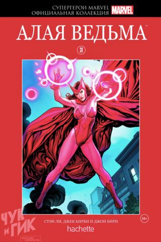 Супергерои Marvel. Официальная коллекция №31. Алая Ведьма