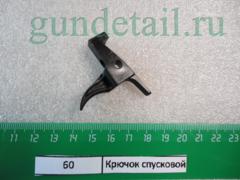 Крючок спусковой МР-553, МР555К