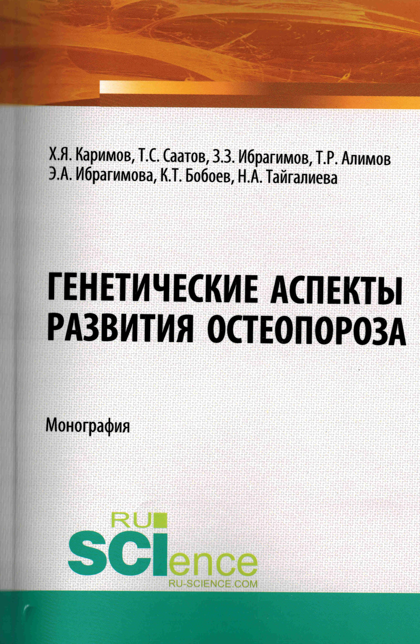 Книги по эндокринологии Генетические аспекты развития остеопороза garo.jpg