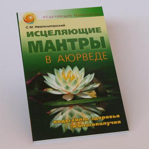 Книга Исцеляющие мантры в Аюрведе.