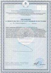 Приложение свидетельство о государственной регистрации