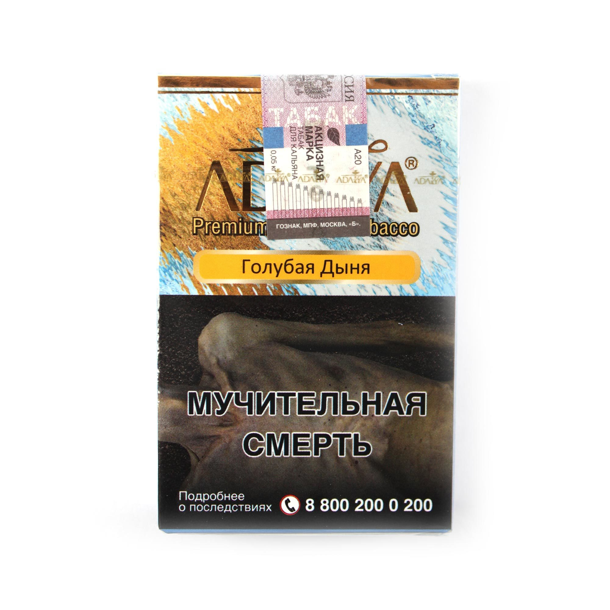 Табак для кальяна Adalya Blue Melon 50 гр